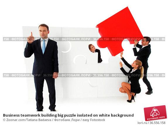 Business teamwork building big puzzle isolated on white background. Стоковое фото, фотограф Zoonar.com/Tatiana Badaeva / easy Fotostock / Фотобанк Лори