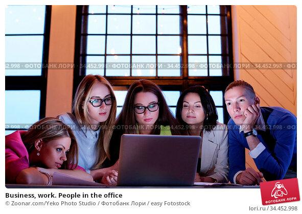 Business, work. People in the office. Стоковое фото, фотограф Zoonar.com/Yeko Photo Studio / easy Fotostock / Фотобанк Лори