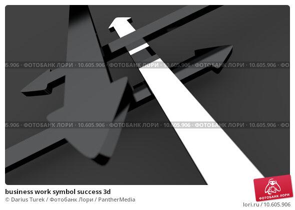 business work symbol success 3d. Стоковое фото, фотограф Darius Turek / PantherMedia / Фотобанк Лори
