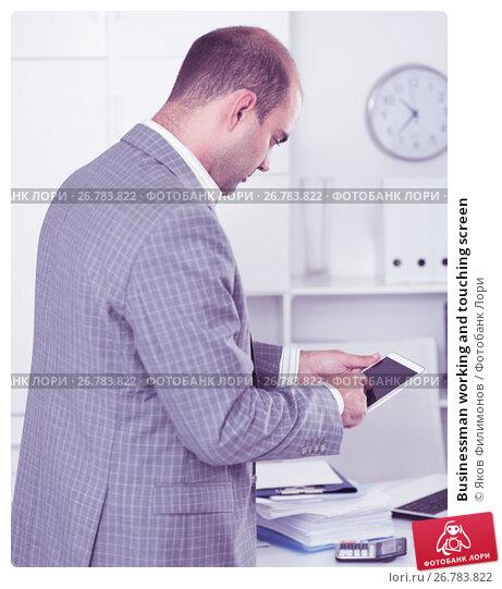Businessman working and touching screen, фото № 26783822, снято 3 мая 2017 г. (c) Яков Филимонов / Фотобанк Лори