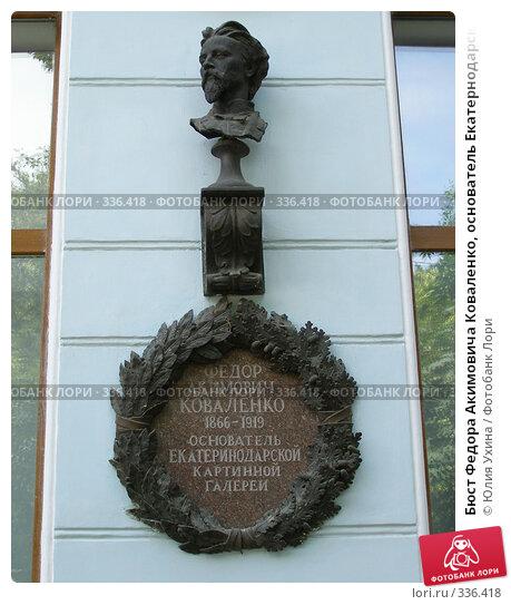 Бюст Федора Акимовича Коваленко, основатель Екатернодарской картинной галереи, фото № 336418, снято 9 июня 2008 г. (c) Юлия Ухина / Фотобанк Лори