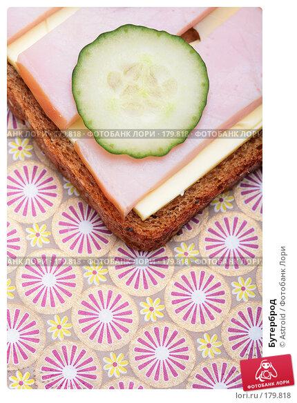Купить «Бутерброд», фото № 179818, снято 11 января 2008 г. (c) Astroid / Фотобанк Лори