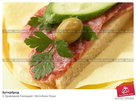 Бутерброд, фото № 279562, снято 25 сентября 2005 г. (c) Кравецкий Геннадий / Фотобанк Лори