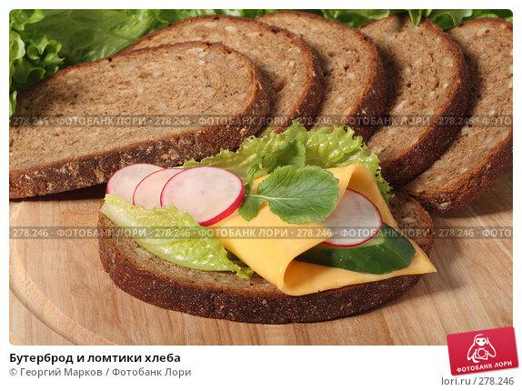 Купить «Бутерброд и ломтики хлеба», фото № 278246, снято 19 апреля 2008 г. (c) Георгий Марков / Фотобанк Лори