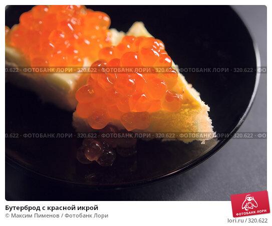Бутерброд с красной икрой, фото № 320622, снято 30 марта 2007 г. (c) Максим Пименов / Фотобанк Лори
