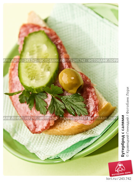 Бутерброд с салями, фото № 243742, снято 25 сентября 2005 г. (c) Кравецкий Геннадий / Фотобанк Лори