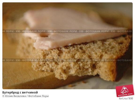 Купить «Бутерброд с ветчиной», фото № 930, снято 21 февраля 2006 г. (c) Юлия Яковлева / Фотобанк Лори