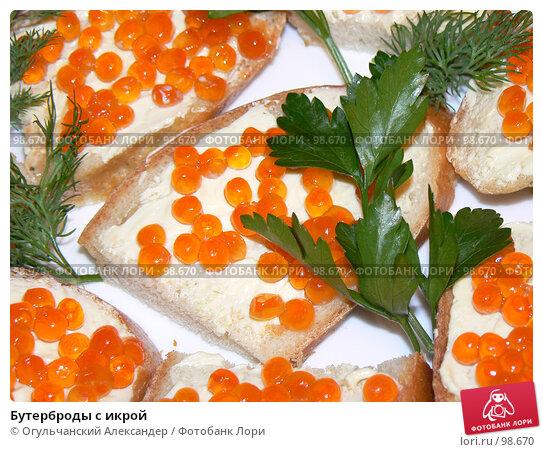 Бутерброды с икрой, фото № 98670, снято 6 октября 2007 г. (c) Огульчанский Александер / Фотобанк Лори