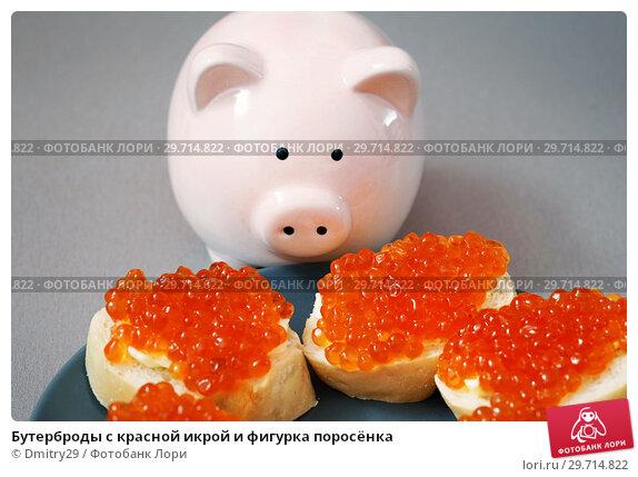 Купить «Бутерброды с красной икрой и фигурка поросёнка», эксклюзивное фото № 29714822, снято 2 января 2019 г. (c) Dmitry29 / Фотобанк Лори