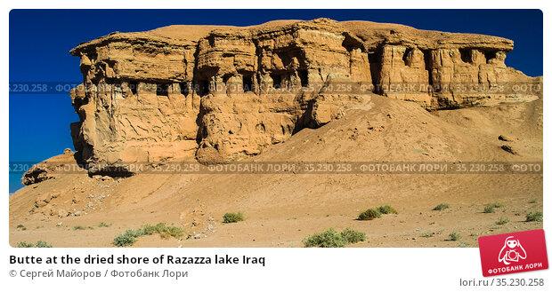 Butte at the dried shore of Razazza lake Iraq. Стоковое фото, фотограф Сергей Майоров / Фотобанк Лори