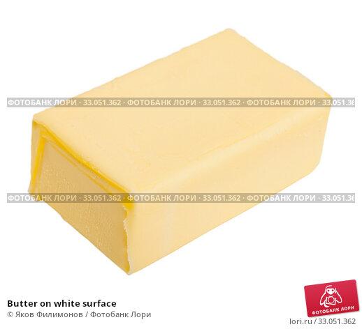 Купить «Butter on white surface», фото № 33051362, снято 9 апреля 2020 г. (c) Яков Филимонов / Фотобанк Лори