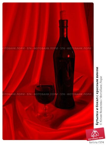 Купить «Бутылка и бокал с красным вином», фото № 574, снято 14 февраля 2005 г. (c) Юлия Яковлева / Фотобанк Лори