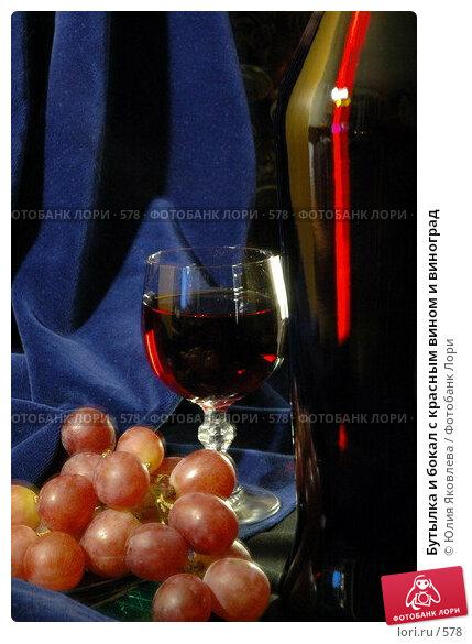 Бутылка и бокал с красным вином и виноград, фото № 578, снято 12 февраля 2005 г. (c) Юлия Яковлева / Фотобанк Лори