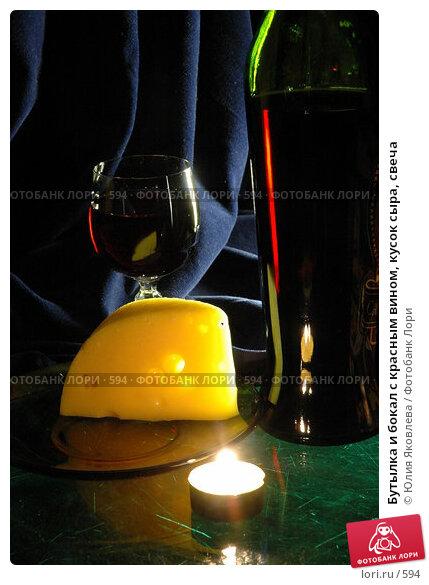 Бутылка и бокал с красным вином, кусок сыра, свеча, фото № 594, снято 12 февраля 2005 г. (c) Юлия Яковлева / Фотобанк Лори