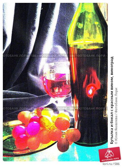 Бутылка и бокал с красным вином, виноград, фото № 586, снято 12 февраля 2005 г. (c) Юлия Яковлева / Фотобанк Лори