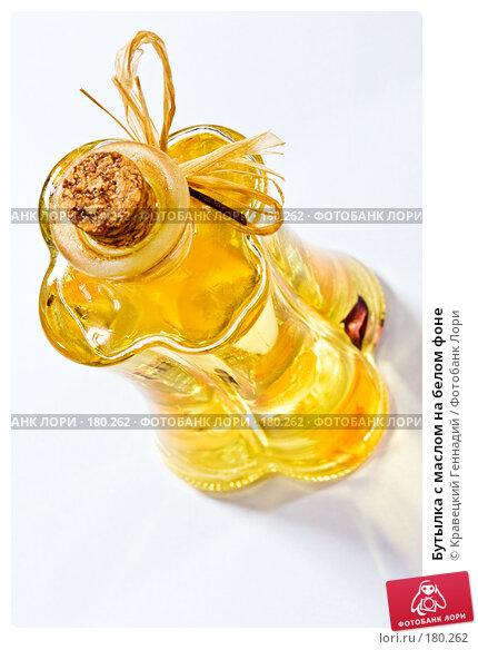 Бутылка с маслом на белом фоне, фото № 180262, снято 8 января 2005 г. (c) Кравецкий Геннадий / Фотобанк Лори