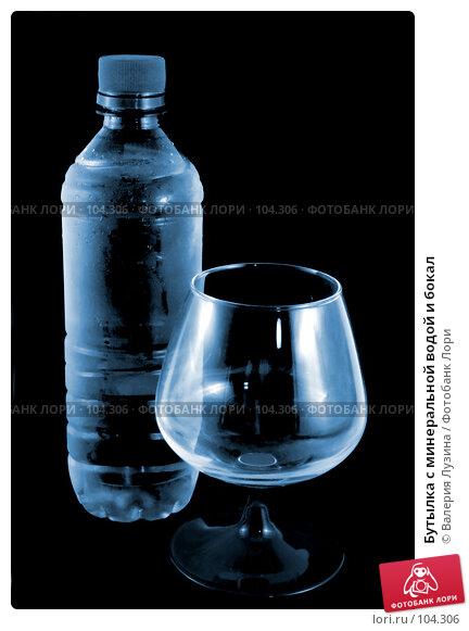 Бутылка с минеральной водой и бокал, фото № 104306, снято 26 марта 2017 г. (c) Валерия Потапова / Фотобанк Лори