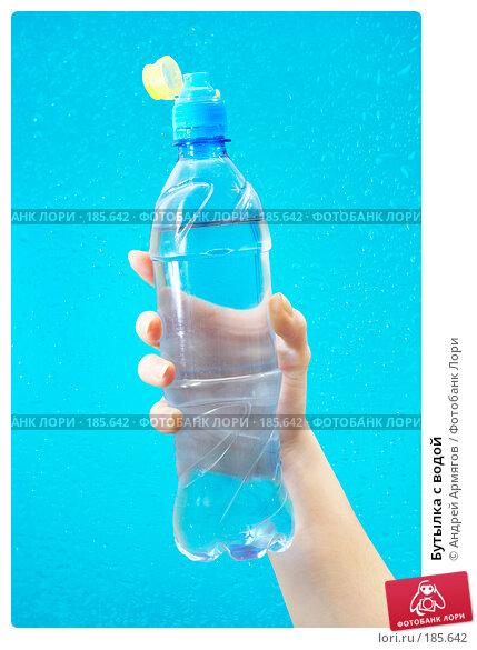 Бутылка с водой, фото № 185642, снято 22 января 2008 г. (c) Андрей Армягов / Фотобанк Лори