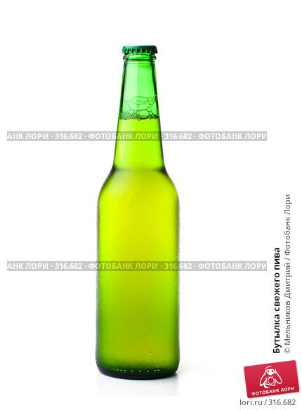 Бутылка свежего пива, фото № 316682, снято 24 мая 2008 г. (c) Мельников Дмитрий / Фотобанк Лори