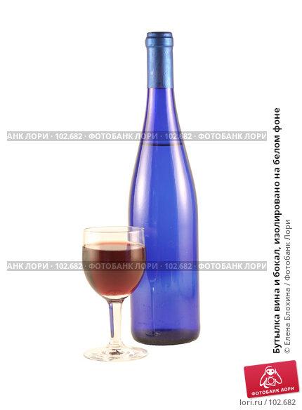 Бутылка вина и бокал, изолировано на белом фоне, фото № 102682, снято 28 июня 2017 г. (c) Елена Блохина / Фотобанк Лори