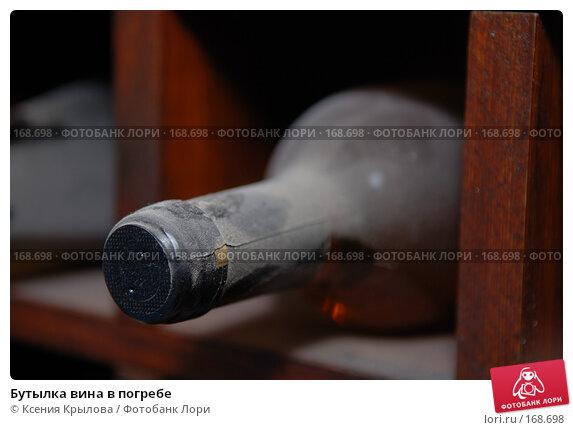Бутылка вина в погребе, фото № 168698, снято 6 января 2008 г. (c) Ксения Крылова / Фотобанк Лори