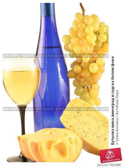 Бутылка вина,виноград и сыр на белом фоне, фото № 102694, снято 30 марта 2017 г. (c) Елена Блохина / Фотобанк Лори