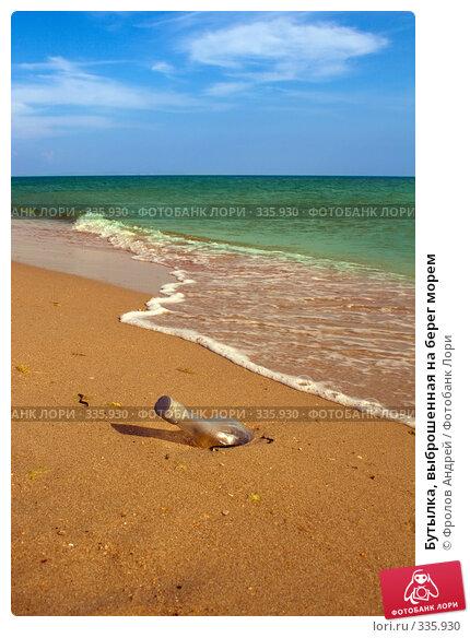 Купить «Бутылка, выброшенная на берег морем», фото № 335930, снято 22 июня 2008 г. (c) Фролов Андрей / Фотобанк Лори