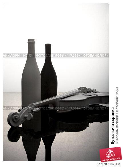Бутылки и скрипка, фото № 147334, снято 8 декабря 2007 г. (c) Коваль Василий / Фотобанк Лори