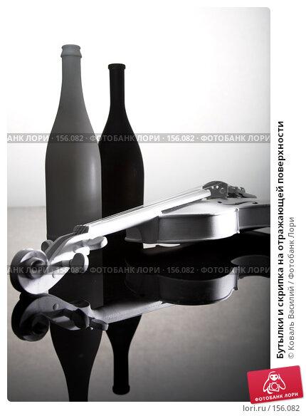 Бутылки и скрипка на отражающей поверхности, фото № 156082, снято 8 декабря 2007 г. (c) Коваль Василий / Фотобанк Лори