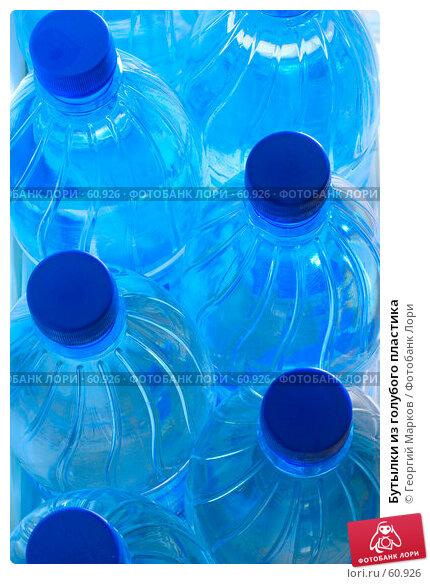 Бутылки из голубого пластика, фото № 60926, снято 6 октября 2006 г. (c) Георгий Марков / Фотобанк Лори