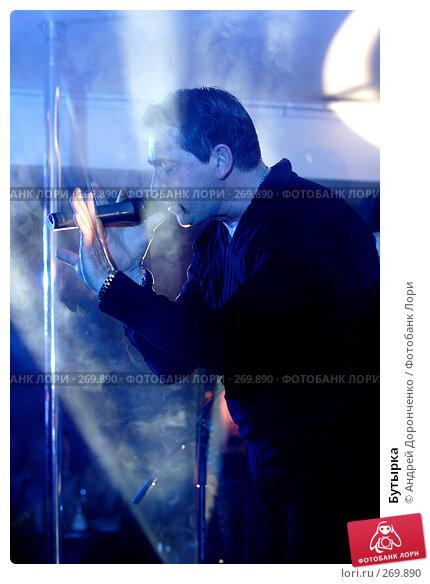 Бутырка, фото № 269890, снято 28 мая 2017 г. (c) Андрей Доронченко / Фотобанк Лори