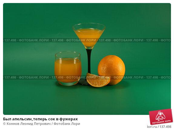 Был апельсин,теперь сок в фужерах, фото № 137498, снято 5 декабря 2007 г. (c) Коннов Леонид Петрович / Фотобанк Лори