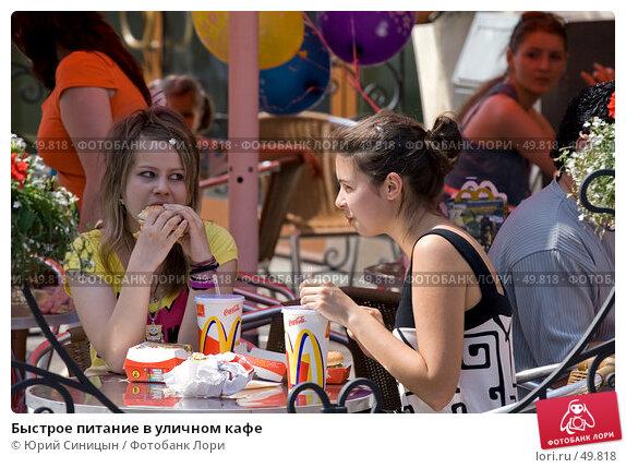 Быстрое питание в уличном кафе, фото № 49818, снято 30 мая 2007 г. (c) Юрий Синицын / Фотобанк Лори