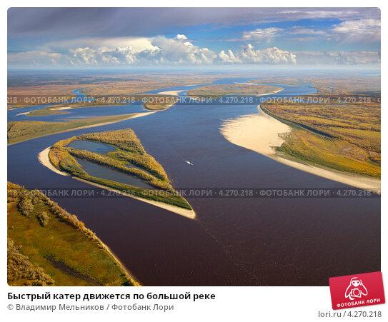 Быстрый катер движется по большой реке, фото № 4270218, снято 15 сентября 2011 г. (c) Владимир Мельников / Фотобанк Лори