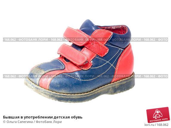 Бывшая в употреблении детская обувь, фото № 168062, снято 6 января 2008 г. (c) Ольга Сапегина / Фотобанк Лори