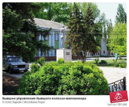 Бывшее управление бывшего колхоза-миллионера, эксклюзивное фото № 301266, снято 12 мая 2008 г. (c) Олег Хархан / Фотобанк Лори