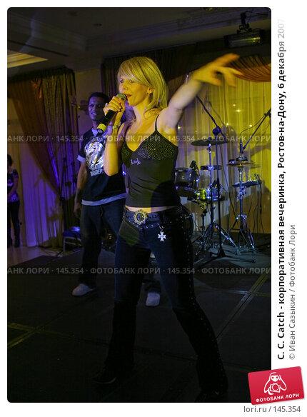 C. C. Catch - корпоративная вечеринка, Ростов-на-Дону, 6 декабря 2007 г., фото № 145354, снято 6 декабря 2007 г. (c) Иван Сазыкин / Фотобанк Лори