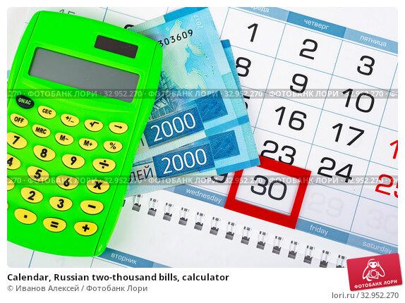 Calendar, Russian two-thousand bills, calculator. Стоковое фото, фотограф Иванов Алексей / Фотобанк Лори