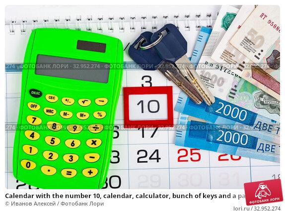 Calendar with the number 10, calendar, calculator, bunch of keys and a pack of Russ rubles. Стоковое фото, фотограф Иванов Алексей / Фотобанк Лори