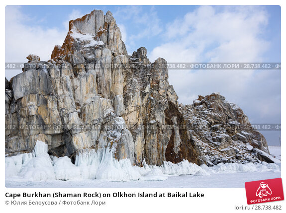 Купить «Cape Burkhan (Shaman Rock) on Olkhon Island at Baikal Lake», фото № 28738482, снято 1 марта 2017 г. (c) Юлия Белоусова / Фотобанк Лори