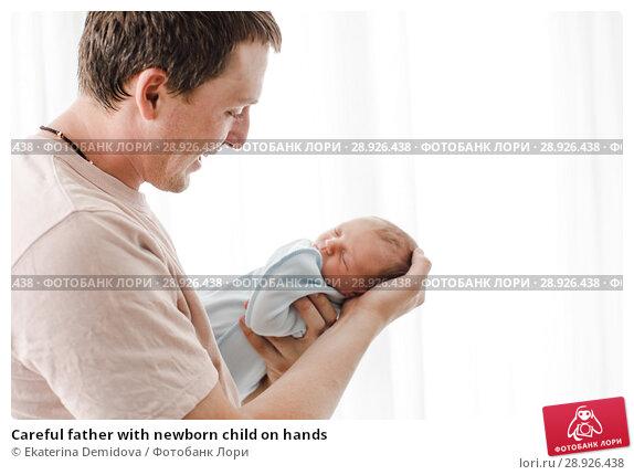 Купить «Careful father with newborn child on hands», фото № 28926438, снято 26 июля 2018 г. (c) Ekaterina Demidova / Фотобанк Лори