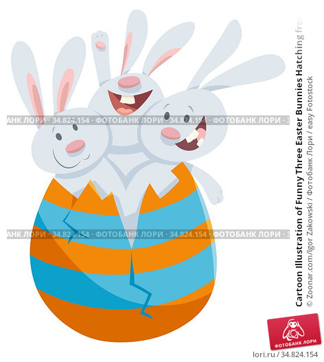 Cartoon Illustration of Funny Three Easter Bunnies Hatching from Large... Стоковое фото, фотограф Zoonar.com/Igor Zakowski / easy Fotostock / Фотобанк Лори