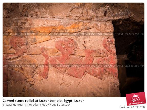 Купить «Carved stone relief at Luxor temple, Egypt, Luxor», фото № 22533250, снято 10 января 2015 г. (c) age Fotostock / Фотобанк Лори