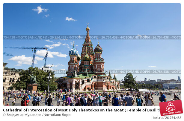 Купить «Cathedral of Intercession of Most Holy Theotokos on the Moat ( Temple of Basil the Blessed), Red Square, Moscow, Russia», фото № 26754438, снято 6 августа 2017 г. (c) Владимир Журавлев / Фотобанк Лори