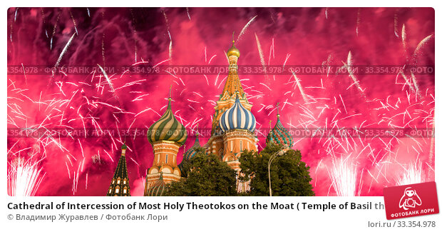 Купить «Cathedral of Intercession of Most Holy Theotokos on the Moat ( Temple of Basil the Blessed) and fireworks in honor of Victory Day celebration (WWII), Red Square, Moscow, Russia.», фото № 33354978, снято 9 мая 2019 г. (c) Владимир Журавлев / Фотобанк Лори