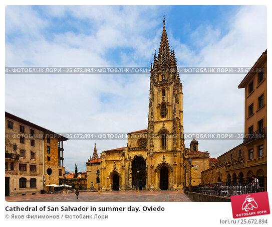 Купить «Cathedral of San Salvador in summer day. Oviedo», фото № 25672894, снято 2 июля 2015 г. (c) Яков Филимонов / Фотобанк Лори