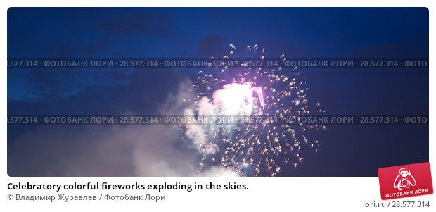 Купить «Celebratory colorful fireworks exploding in the skies.», фото № 28577314, снято 12 июня 2018 г. (c) Владимир Журавлев / Фотобанк Лори