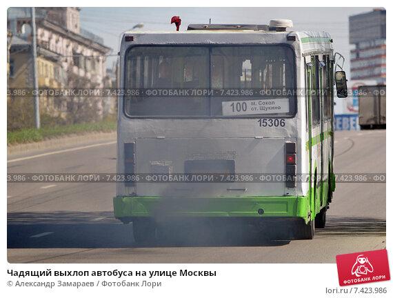 Купить «Чадящий выхлоп автобуса на улице Москвы», эксклюзивное фото № 7423986, снято 8 мая 2015 г. (c) Александр Замараев / Фотобанк Лори