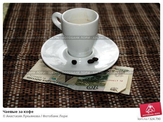 Чаевые за кофе, фото № 324790, снято 15 июня 2008 г. (c) Анастасия Лукьянова / Фотобанк Лори