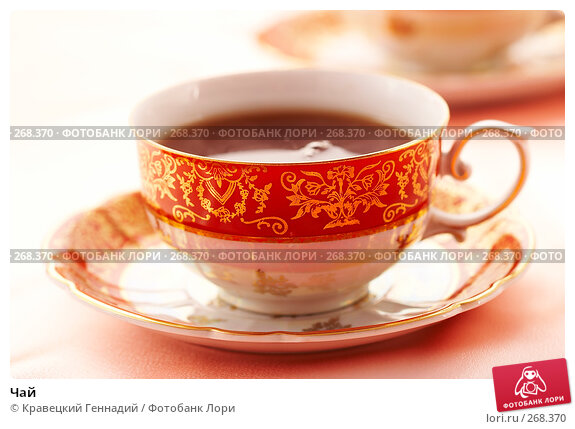 Чай, фото № 268370, снято 5 декабря 2005 г. (c) Кравецкий Геннадий / Фотобанк Лори